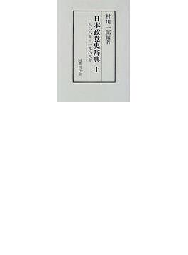 日本政党史辞典 一八六八年〜一九八九年 上