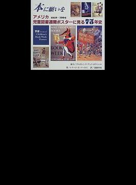 本に願いを アメリカ児童図書週間ポスターに見る75年史 1919−1994