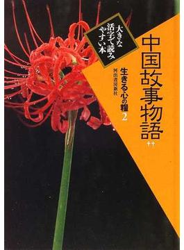 生きる心の糧 大きな活字で読みやすい本 2 中国故事物語 2