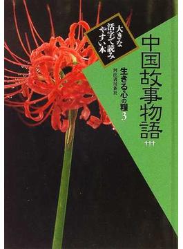 生きる心の糧 大きな活字で読みやすい本 3 中国故事物語 3