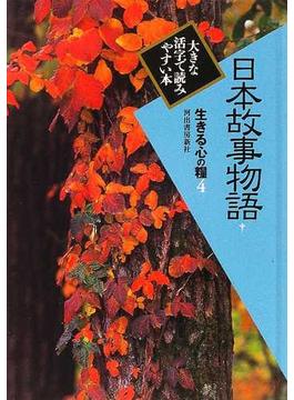 生きる心の糧 大きな活字で読みやすい本 4 日本故事物語 1