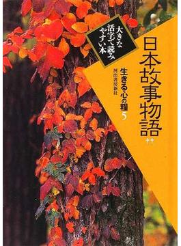 生きる心の糧 大きな活字で読みやすい本 5 日本故事物語 2