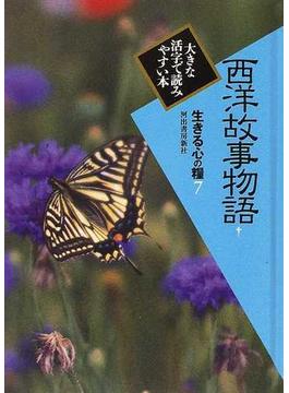 生きる心の糧 大きな活字で読みやすい本 7 西洋故事物語 1