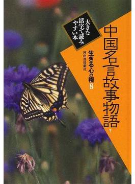 生きる心の糧 大きな活字で読みやすい本 8 中国名言故事物語 1