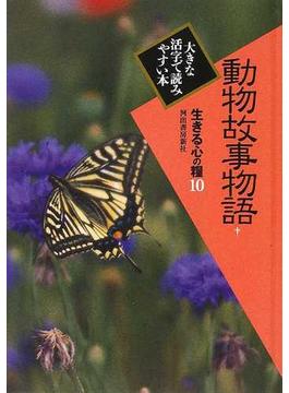 生きる心の糧 大きな活字で読みやすい本 10 動物故事物語 1