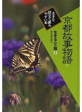 生きる心の糧 大きな活字で読みやすい本 11 京都故事物語 1