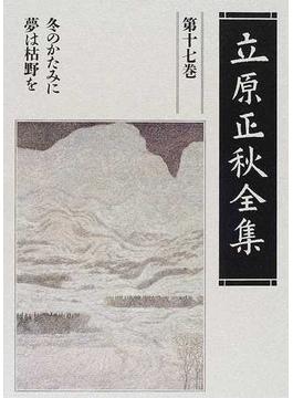 立原正秋全集 新訂版 第17巻 冬のかたみに 夢は枯野を