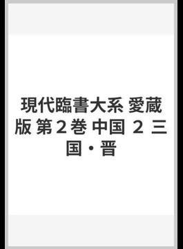 現代臨書大系 愛蔵版 第2巻 中国 2 三国・晋