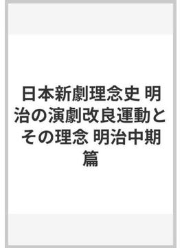 日本新劇理念史 明治の演劇改良運動とその理念 明治中期篇