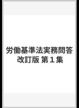 労働基準法実務問答 改訂版 第1集