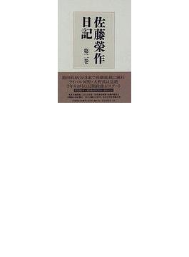 佐藤栄作日記 第2巻
