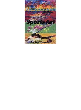 スポーツアートの世界 テッド・タナベ作品集