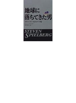 地球に落ちてきた男 スティーブン・スピルバーグ伝