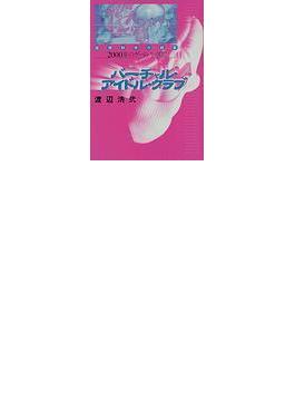2000年のゲーム・キッズ 仮想科学小説集 3 バーチャル・アイドル・クラブ