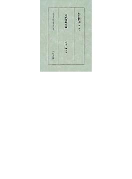 近世文芸研究叢書 第2期芸能篇31 舞踊1 近代舞踊史論