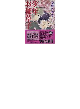 少年お伽草子 聖月ノ宮学園秘話(講談社X文庫)