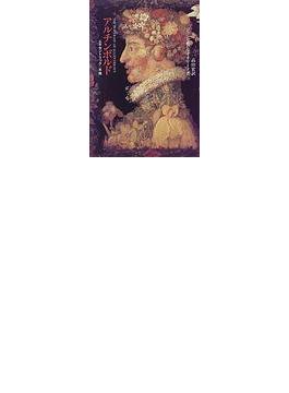 アルチンボルド エキセントリックの肖像