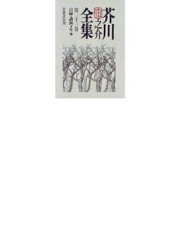芥川龍之介全集 第23巻