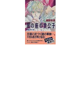 闇の座の貴公子 妖精の騎士 4(コバルト文庫)