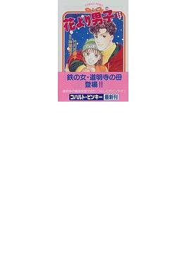 花より男子 15(コバルト文庫)