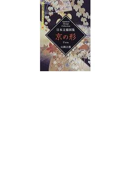 日本文様図集京の形