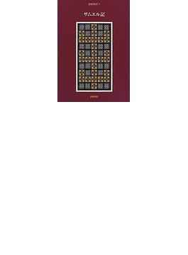旧約聖書 5 サムエル記