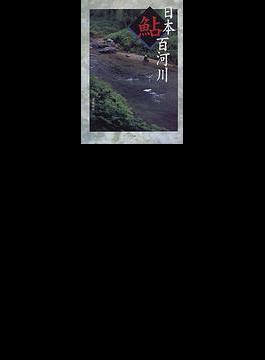 日本鮎百河川