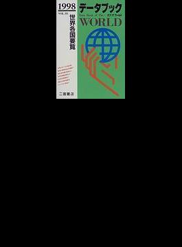 データブックオブザワールド Vol.10(1998)