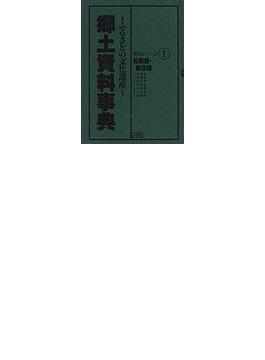 郷土資料事典 ふるさとの文化遺産 1 北海道
