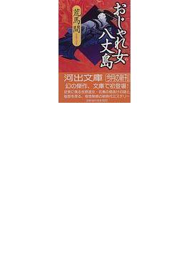 おじゃれ女八丈島(河出文庫)