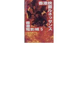 香港映画ルネッサンス 香港映画スーパーガイド 香港電影城 5