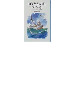 ぼくたちの船タンバリ(岩波少年文庫)