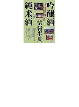 吟醸酒・純米酒情報事典