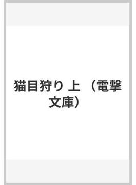 猫目狩り 上(電撃文庫)