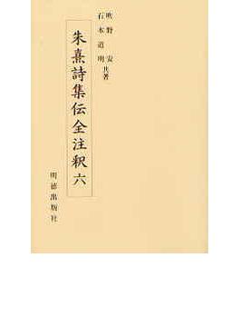 朱熹詩集伝全注釈 6