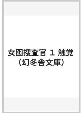 女囮捜査官 1 触覚(幻冬舎文庫)