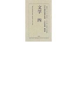 明治・大正・昭和前期雑誌記事索引集成 復刻 人文科学編 第46巻 文学 4 ◎−大正15年(1926) 現代日本文学大年表