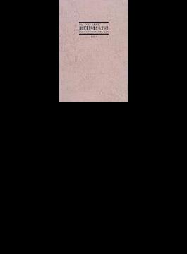 明治・大正・昭和前期雑誌記事索引集成 復刻 人文科学編 別巻1 総目次