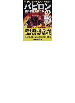 バビロンの影 特殊部隊の狼たち 上(ハヤカワ文庫 NV)