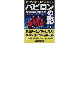 バビロンの影 特殊部隊の狼たち 下(ハヤカワ文庫 NV)