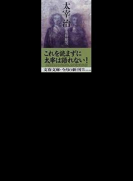 太宰治(文春文庫)