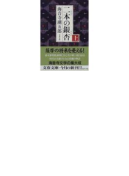 二本の銀杏 上(文春文庫)