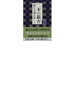 二本の銀杏 下(文春文庫)