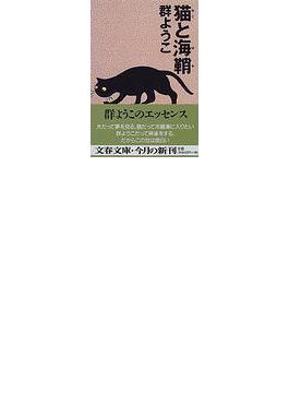 猫と海鞘(文春文庫)