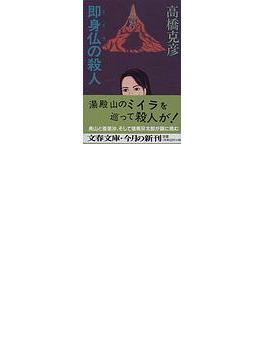 即身仏の殺人(文春文庫)