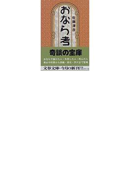 おなら考(文春文庫)