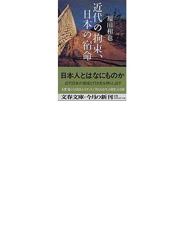 近代の拘束、日本の宿命(文春文庫)