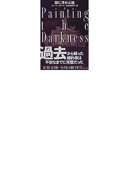 闇に浮かぶ絵 上(文春文庫)