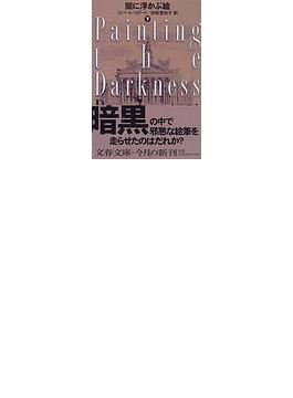 闇に浮かぶ絵 下(文春文庫)