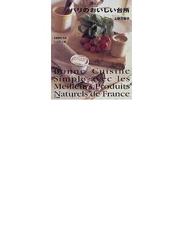 パリのおいしい台所